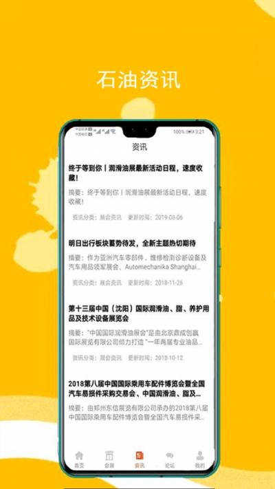 东原油汇app下载