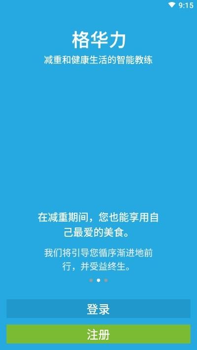 格华力app下载
