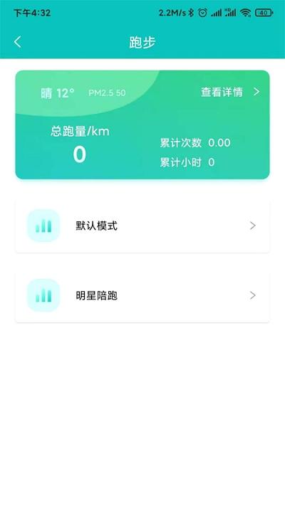 AiRun app下载