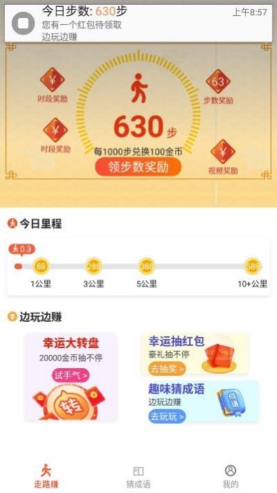 吉祥走路app下载
