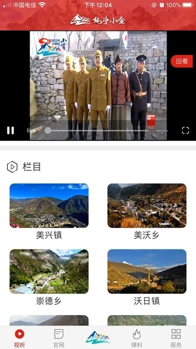 纯净小金app下载
