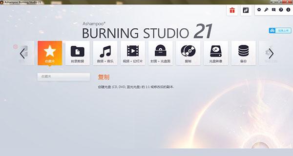 阿香婆刻录软件21破解版(附破解补丁)