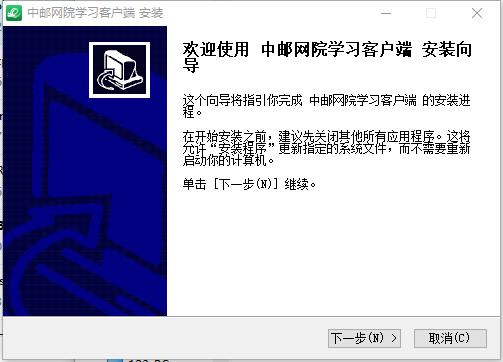 中邮网院学习客户端官方版