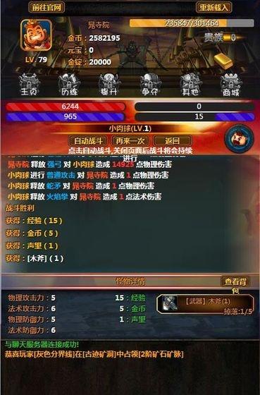 剑斩江湖之放置游戏下载