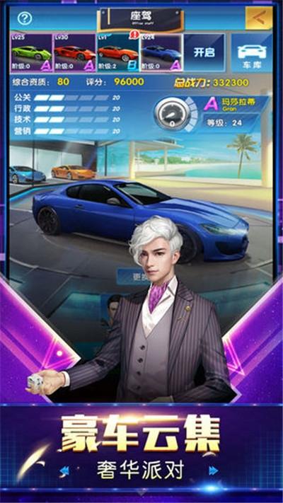 富豪传奇2无限金币版游戏下载