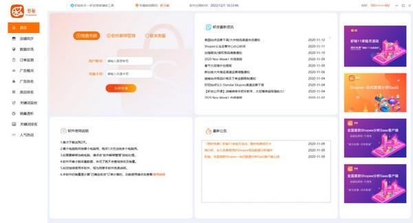 虾秘助手(shopee运营分析软件)官方版