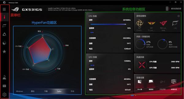 Armoury Crate(华硕系统控制软件)官方版