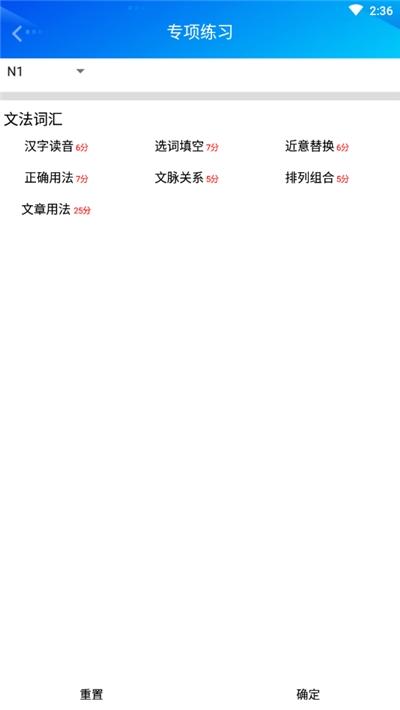 日语考级助手app下载