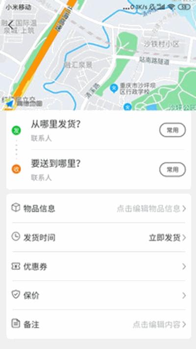 全能镖局app下载