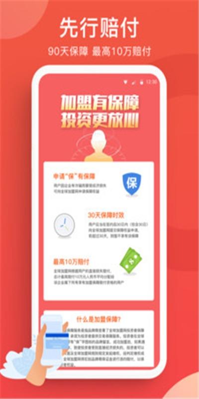 全球加盟网app下载