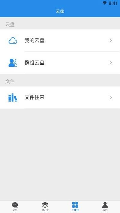 飞享协同办公平台app下载