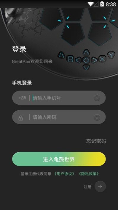 GreatPan app下载