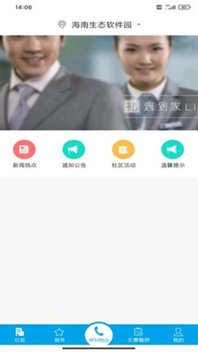 蓝梦社区app下载