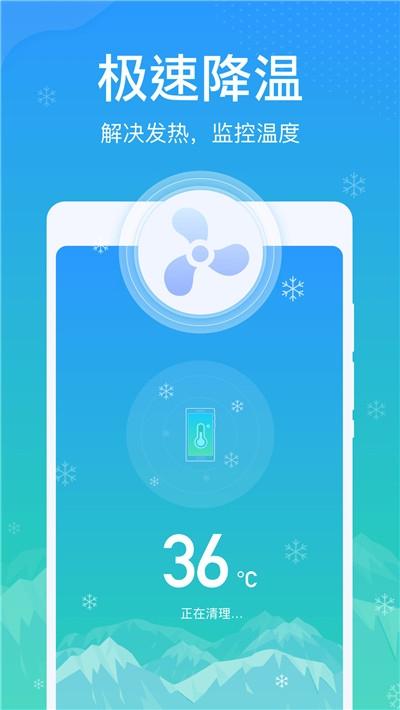 雷达清理大师app下载
