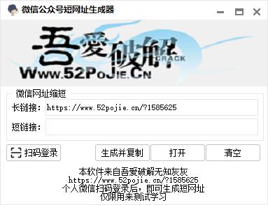 微信公众号短网址生成器官方版