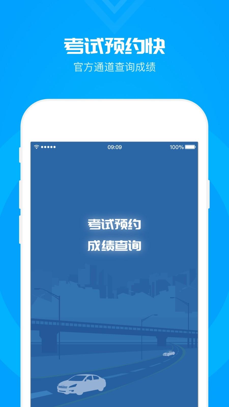 元贝驾考宝典科目一app下载