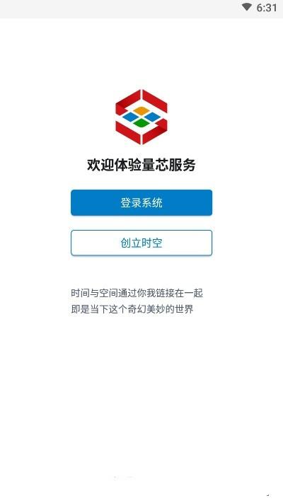 量芯app下载