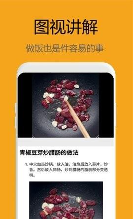 美食大师app下载