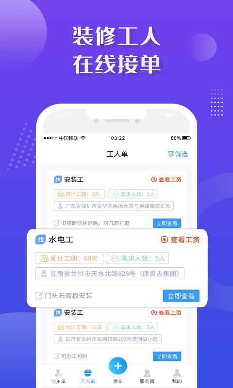 装修业务宝app下载