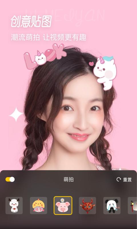 微美颜app下载