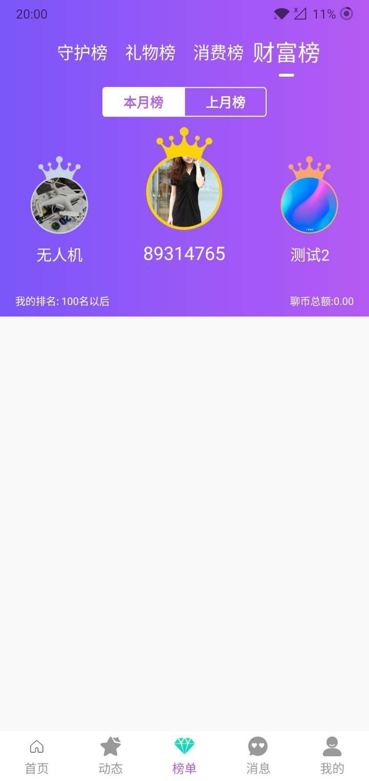 陌伴app下载