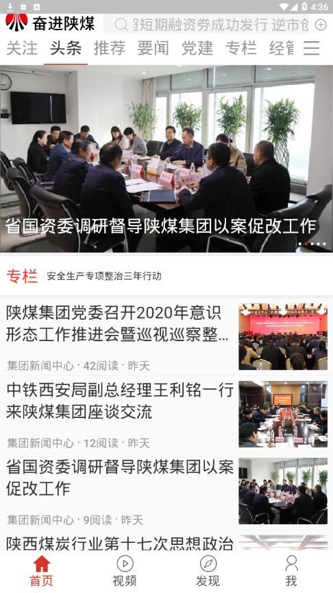 奋进陕煤app下载