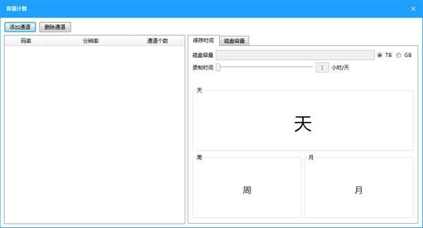 设备管理应用(SearchConfig Tool)绿色版