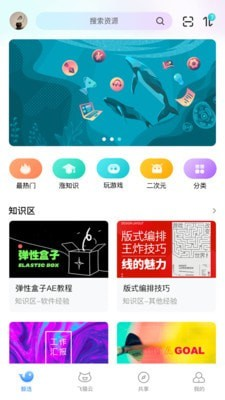 飞猫云app下载