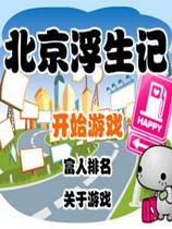 北京浮生记中文版