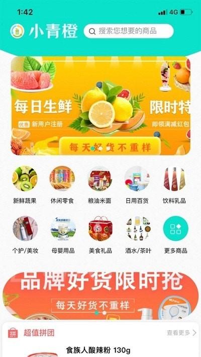 小青橙app下载