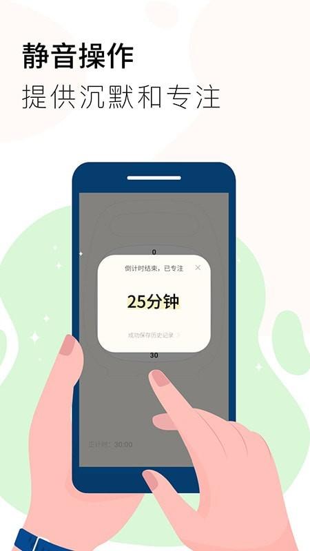 计时器Timer app下载