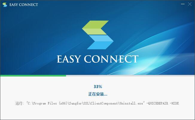 easyconnect 官方版
