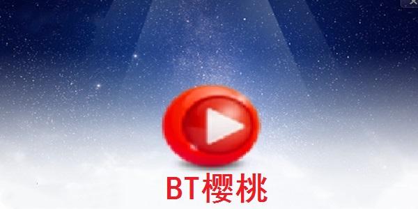 BT樱桃官方标准版