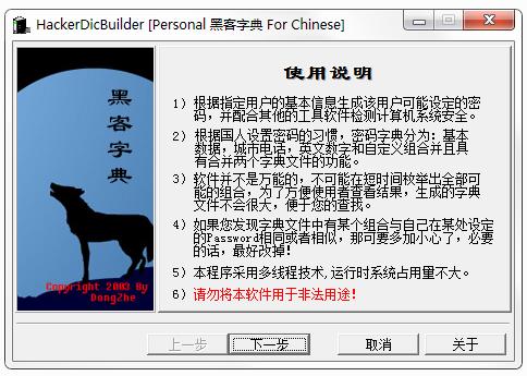 黑客字典生成器最新版下载