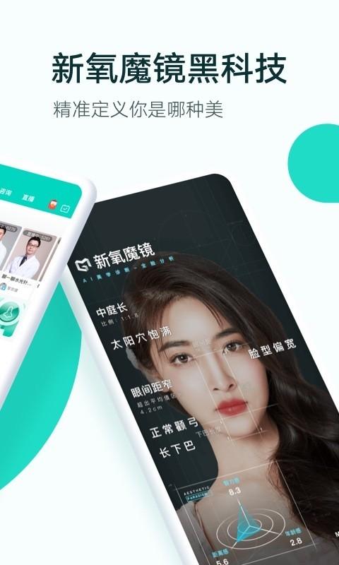 新氧魔镜app下载