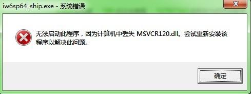 msvcr120.dll官方版