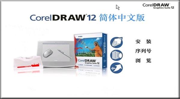 CorelDRAW 最新版下载