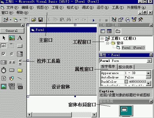 Visual Basic简体中文企业版