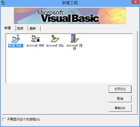 Visual Basic截图