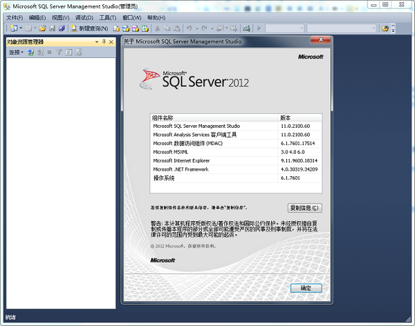 SQL Server 2012截图