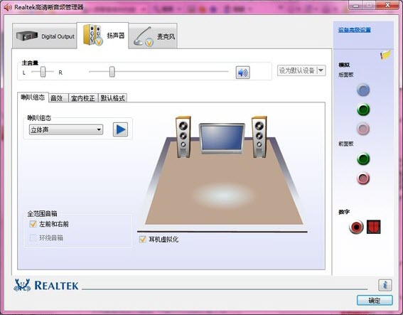 Realtek 高清音频管理器(Realtek HD audio)