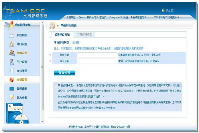 TeamDoc文档管理软件截图