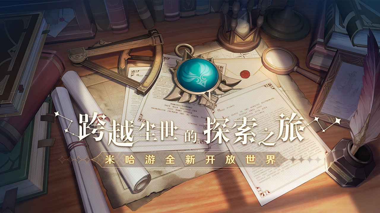 原神手游官方版