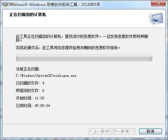 微软恶意软件删除工具(KB890830)