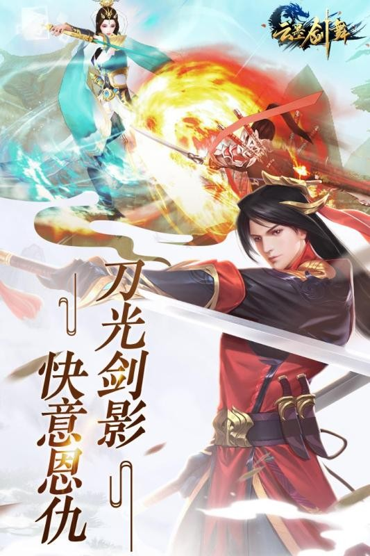 云墨剑舞手游官方版