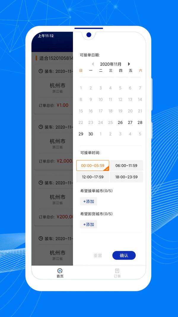 顺风大运车主版app下载