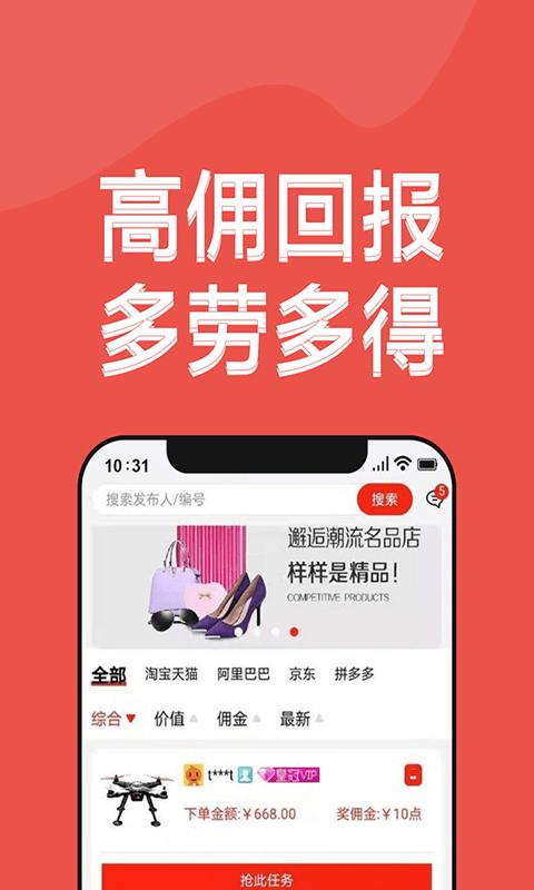 淘客人家app下载