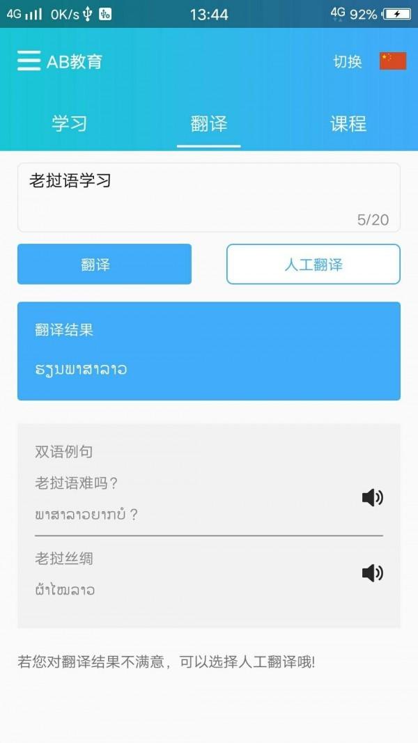 AB教育app下载