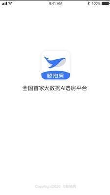 鲸拍房app下载