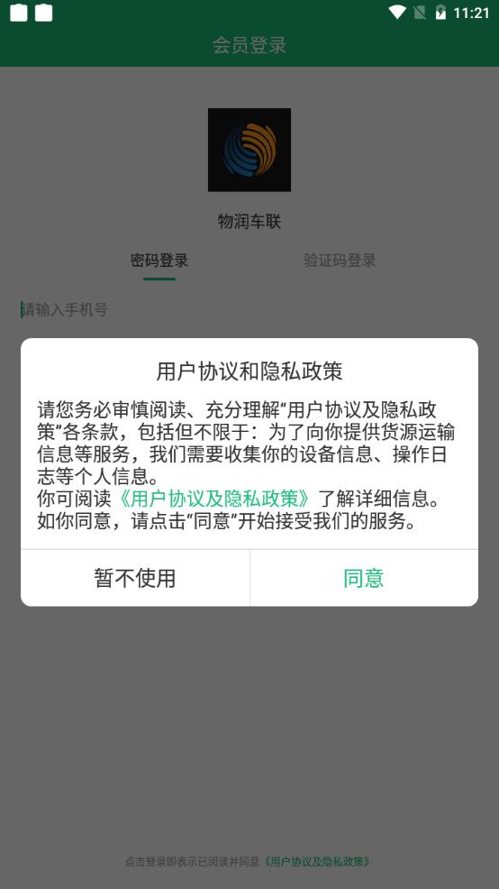物润车联app下载